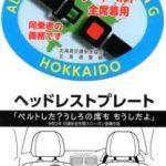 北海道警がシートベルト着用啓発のプレートをレンタカー協会に交付