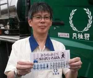 京都府伏見署が歩行者優先を呼び掛けるオリジナルステッカーを作成