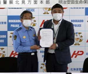 北海道警が保険会社と地域安全協定締結