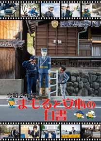 愛媛県警が広報紙「令和2年版まもると安心の白書」を発行
