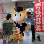 愛知県岡崎署が市内の信用金庫で非接触型の防犯広報活動を実施