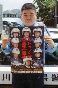 神奈川県警第二交通機動隊をモデルに「ストップ・ザ交通死亡事故」ポスター製作