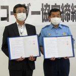 愛知県津島署が中部電力パワーグリッドとドラレコ活用協定結ぶ