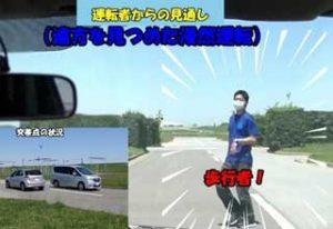 埼玉県警が公式チャンネルに交通事故防止動画を掲載