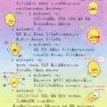 兵庫県警でサイバー防犯標語の歌とアニメ動画を制作