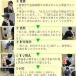 滋賀県米原署とヤクルトがキャッシュカード詐欺盗注意の啓発で連携