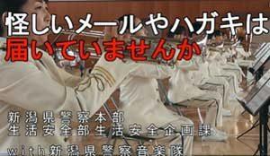 新潟県警の音楽隊が防犯啓発動画をYouTubeで公開