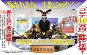 島根県浜田署が「鍾馗」をモデルにした給付金詐欺被害防止ポスターを作製
