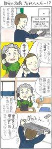 静岡県細江署が4コマ漫画で詐欺被害に注意を呼び掛け