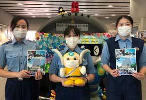 神奈川県警が警察紹介パンフレットを県内小学校に配布