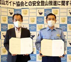 富山県警が立山ガイド協会と安全登山の協定結ぶ