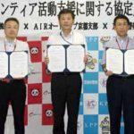 京都府警が企業等と「防犯ボランティア活動支援」に関する協定締結