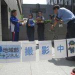 愛知県警が動画教養サイト開設
