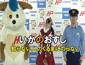 北海道警北見方面と北見署で非行・犯罪被害防止の啓発動画を制作