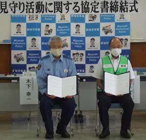 通学路での子供見守りで宮崎県都城署が警友会都城支部と協力協定