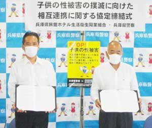 兵庫県警が旅館ホテル組合と子供の性被害防止協定結ぶ