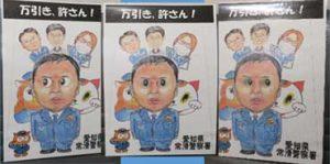 愛知県常滑署で「動く目」の万引き防止ポスターを製作