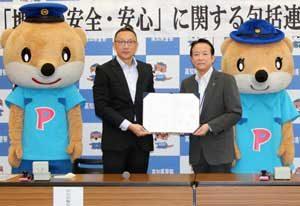 高知県警が損保ジャパンと地域の安全・安心協定結ぶ