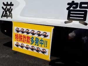 滋賀県米原署で詐欺被害防止呼び掛ける車両用啓発プレート製作