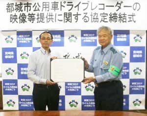 宮崎県都城署が都城市と公用車のドラレコ映像提供協定結ぶ