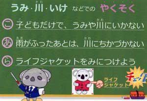 兵庫県相生署が水難防止標語「こあら」を制定
