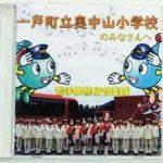 岩手県警音楽隊が演奏ビデオレターを小中学校に送る