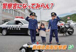 島根県雲南署が採用募集のオリジナルポストカードを作成
