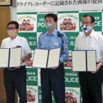 愛知県碧南署が自治体とドラレコ映像の提供協定結ぶ