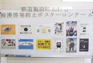 福岡県警鉄警隊で隊員制作の痴漢・盗撮抑止啓発ポスターコンクール