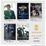 高知県警が警察官採用募集ポスターを5カ月連続でリリース