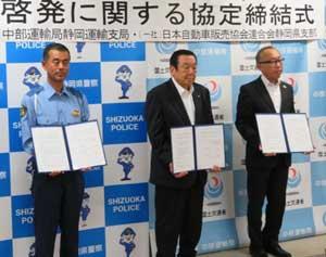 静岡県警が日本自動車販売協会連合会と安全運転サポート車の普及啓発協定結ぶ