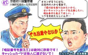 京都府川端署がお笑いコンビ・ミルクボーイの似顔絵はがきで防犯呼び掛け