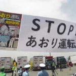 山口県山陽小野田署と長府署であおり運転防止キャンペーン