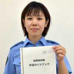 長野県警が手話ガイドブックを初めて作成