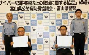 富山県警が医療機関とサイバー犯罪被害防止の協定結ぶ