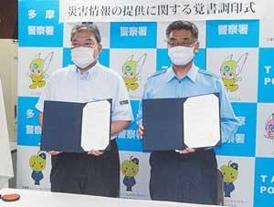 神奈川県多摩署は小田急バスと災害情報提供の覚書を締結