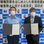 愛知県知多半島の5署と県タクシー協会知多支部で防犯協定結ぶ