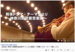 神奈川県警音楽隊がYouTube公式チャンネルを開設