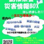 島根県警が災害情報のLINE公式アカウントを開設