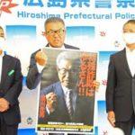 広島県警で元広島東洋カープ・達川光男さんの詐欺被害防止ポスター等を作製
