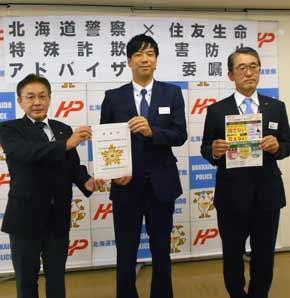 北海道警が住友生命保険を「特殊詐欺被害防止アドバイザー」に委嘱