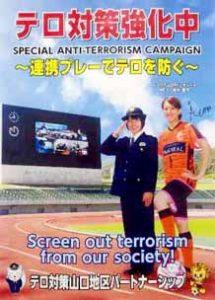 山口県山口署が女子サッカー・並木愛子選手のテロ対策広報用ポスター作る
