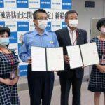 福井県警がえちぜん鉄道と特殊詐欺被害防止の協定結ぶ