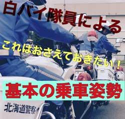 北海道警が「白バイ隊員による二輪車セーフティーアドバイス」動画を公開