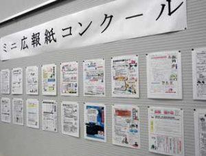 宮崎県宮崎北署がミニ広報紙・交番速報等のコンクールを開催