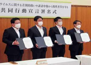 鳥取県の4者機関が新型コロナ陽性者等を守る行動宣言