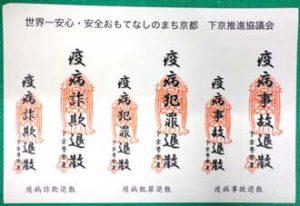 京都府下京署がアマビエ短冊シールを作製