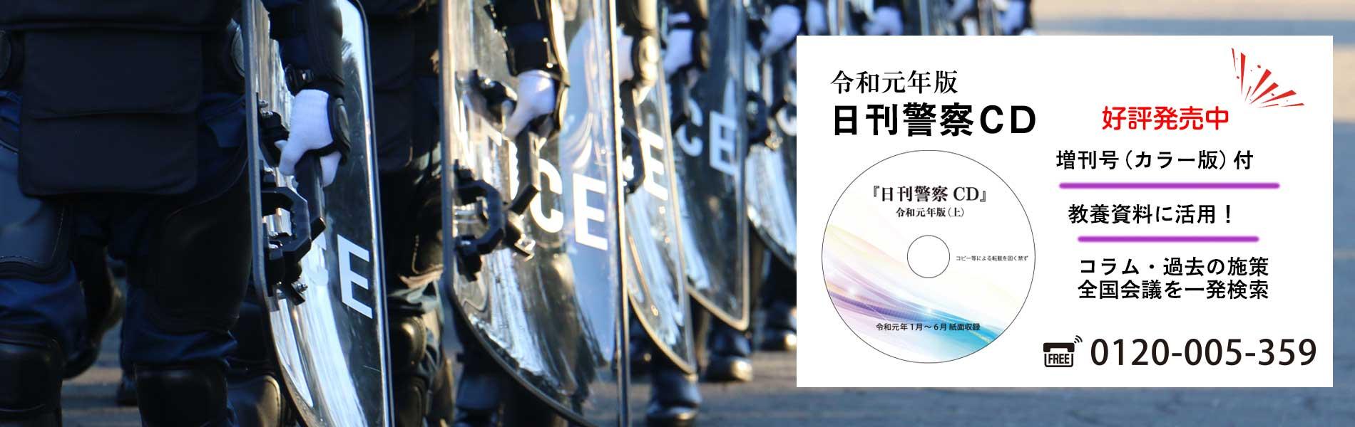 令和元年版日刊警察CD好評発売中