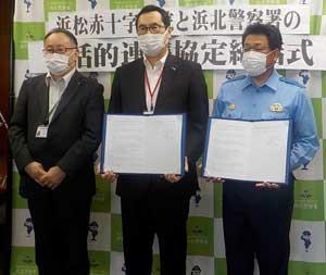 静岡県浜北署が赤十字病院と包括的連携協定結ぶ