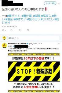 愛知県警のツイッター詐欺実行犯募集対策が奏功